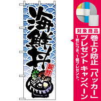 のぼり旗 (8156) 新鮮 海鮮丼 青色和柄 [プレゼント付]