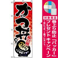 のぼり旗 (8162) 味自慢 かつ丼 [プレゼント付]