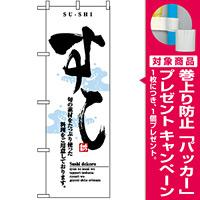 のぼり旗 (8164) すし [プレゼント付]