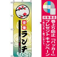 のぼり旗 (8174) 日替ランチ 和柄デザイン [プレゼント付]