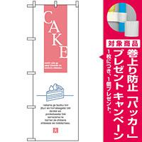 のぼり旗 (8176) ケーキ シンプルデザイン [プレゼント付]