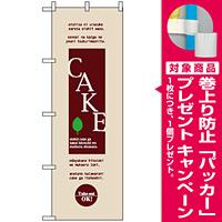 のぼり旗 (8177) ケーキ テイクアウトOK [プレゼント付]