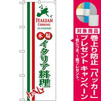 のぼり旗 (8183) イタリア料理 [プレゼント付]