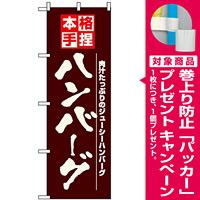 のぼり旗 (8184) 本格手捏ハンバーグ 肉汁たっぷりのジューシーハンバーグ [プレゼント付]