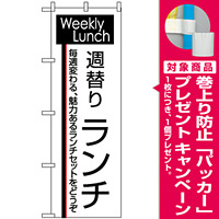 のぼり旗 (8186) 週替りランチ [プレゼント付]