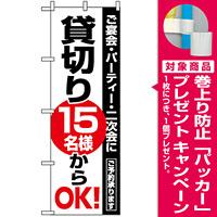 のぼり旗 (8191) 貸切15名様からOK [プレゼント付]