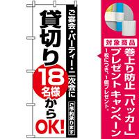 のぼり旗 (8192) 貸切18名様からOK [プレゼント付]
