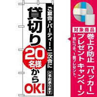のぼり旗 (8193) 貸切20名様からOK [プレゼント付]