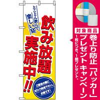 のぼり旗 (8196) 飲み放題実施中!! [プレゼント付]