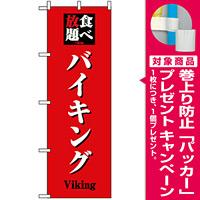 のぼり旗 (8198) 食べ放題バイキング [プレゼント付]