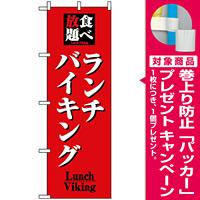 のぼり旗 (8199) 食べ放題ランチバイキング [プレゼント付]