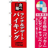 のぼり旗 (8200) 食べ放題ランチ&デザートバイキング [プレゼント付]