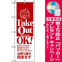 のぼり旗 (8203) テイクアウトOK [プレゼント付]