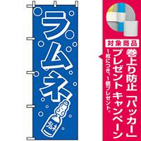 のぼり旗 (8205) ラムネ [プレゼント付]