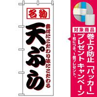 のぼり旗 (8208) 名物 天ぷら 素材にこだわり味にこだわる [プレゼント付]