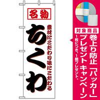 のぼり旗 (8209) ちくわ [プレゼント付]