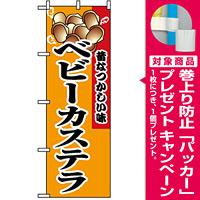 のぼり旗 (8213) ベビーカステラ [プレゼント付]