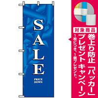 のぼり旗 (8214) セール/青 [プレゼント付]