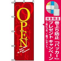 のぼり旗 (8218) オープン/濃赤 [プレゼント付]