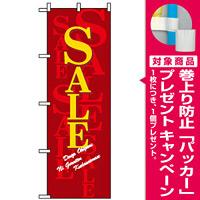 のぼり旗 (8219) セール/濃赤 [プレゼント付]