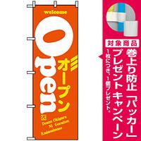 のぼり旗 (8222) ウエルカムオープン/オレンジ [プレゼント付]