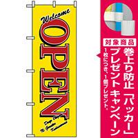 のぼり旗 (8223) ウエルカムオープン/黄 [プレゼント付]