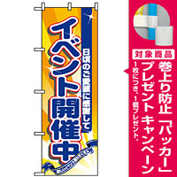 のぼり旗 (8224) イベント開催中 日頃のご愛顧に感謝して [プレゼント付]