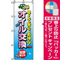 のぼり旗 (8228) オイル交換 [プレゼント付]