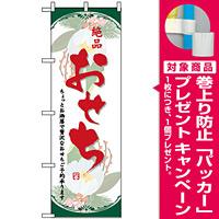 のぼり旗 (8239) 絶品おせち [プレゼント付]