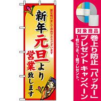 のぼり旗 (8246) 新年元旦より [プレゼント付]