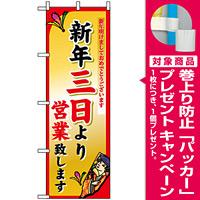 のぼり旗 (8248) 新年三日より [プレゼント付]