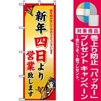 のぼり旗 (8249) 新年四日より [プレゼント付]