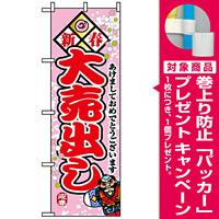 のぼり旗 (8257) 新春大売出し [プレゼント付]