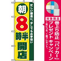 のぼり旗 (8259) 朝8時半開店 [プレゼント付]