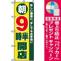 のぼり旗 (8261) 朝9時半開店 [プレゼント付]