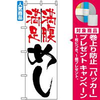 のぼり旗 (9871) めし満足満腹 [プレゼント付]