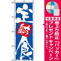 のぼり旗 (9872) 定食味自慢 [プレゼント付]