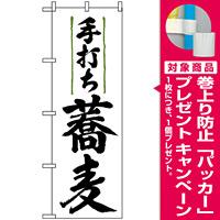 のぼり旗 (9873) 手打ち蕎麦 [プレゼント付]