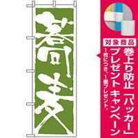 のぼり旗 (9874) 蕎麦 [プレゼント付]