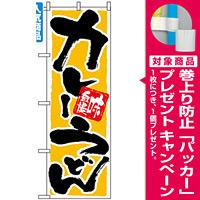のぼり旗 (9883) カレーうどん 味自慢 [プレゼント付]