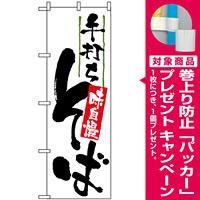 のぼり旗 (9884) 手打ちそば 味自慢 [プレゼント付]