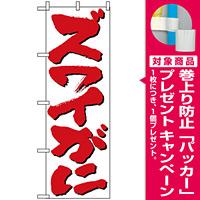 のぼり旗 (9963) ズワイがに [プレゼント付]