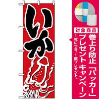 のぼり旗 (9965) いか [プレゼント付]