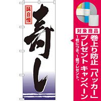 のぼり旗 味自慢 寿し (GNB-15) [プレゼント付]