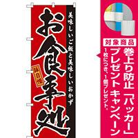 のぼり旗 味自慢 お食事処 (GNB-16) [プレゼント付]
