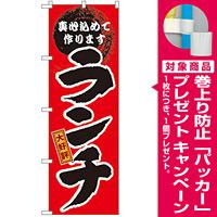 のぼり旗 大好評 ランチ (GNB-17) [プレゼント付]