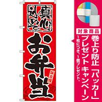 のぼり旗 味自慢 お弁当 (GNB-18) [プレゼント付]