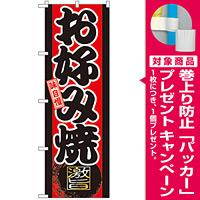 のぼり旗 味自慢 お好み焼き (GNB-19) [プレゼント付]