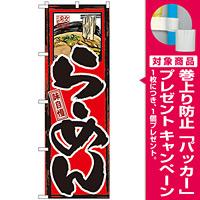 のぼり旗 味自慢 らーめん (GNB-2) [プレゼント付]