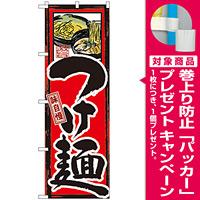 のぼり旗 味自慢 つけ麺 (GNB-5) [プレゼント付]